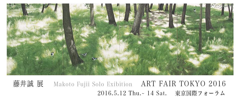 top_fujii_aft2016