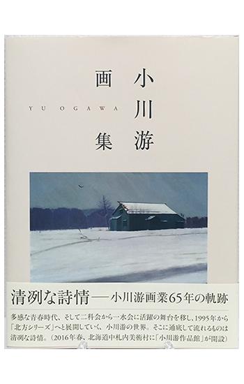 埼玉画廊出版物