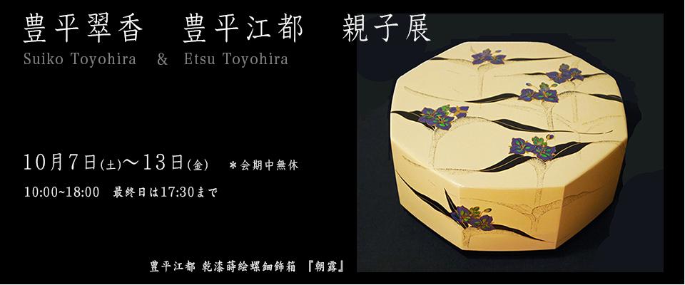 1710 toyohira_top_exhibition