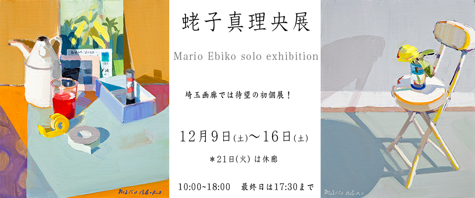 1712 ebiko_top_exhibition