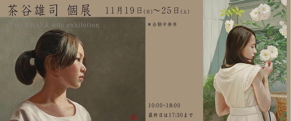 171119 chaya_top_exhibition