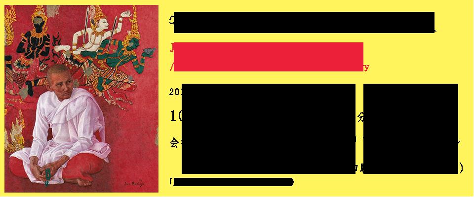 1806 moriya_top_exhibition