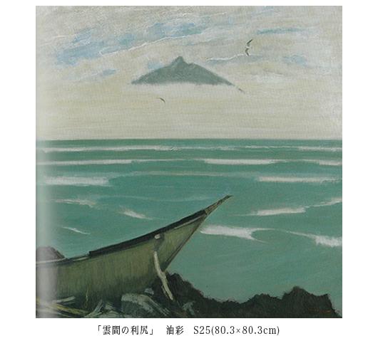 小川 游 | 埼玉画廊 | Saitama G...