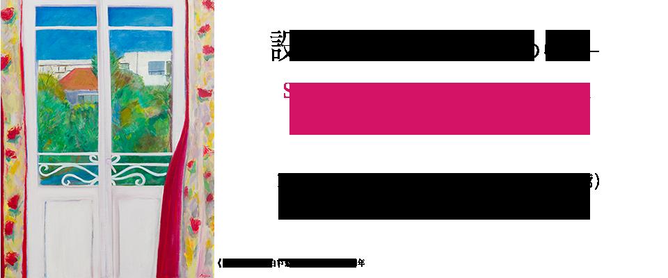 181208 shitara_top