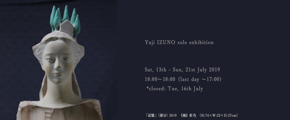 1907 izuno_top_exhibition_2